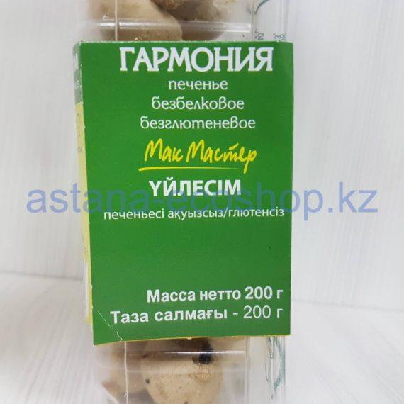 Печенье 'Гармония' без глютена — 200 г