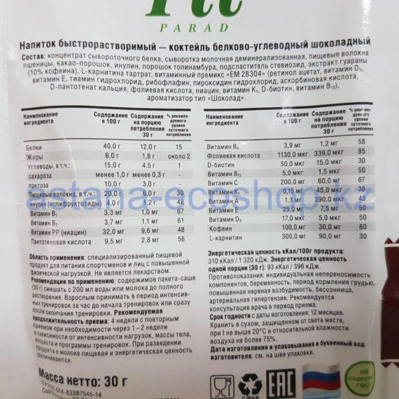 Коктейль белково-углеводный, быстрорастворимый, с шоколадом (без сахара) — 30 г