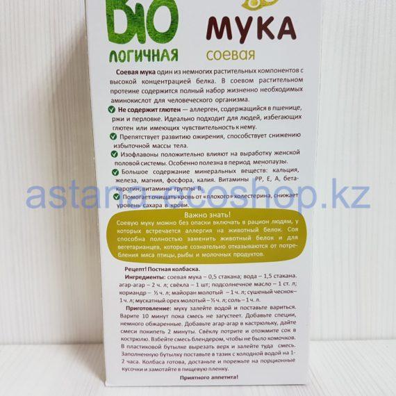 Bio логичная мука соевая (веган, без глютена) — 300 г