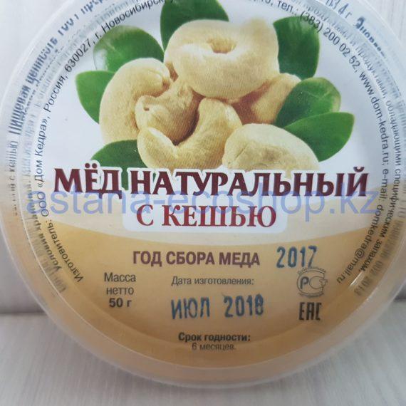 Мед натуральный (с кешью) — 50 г