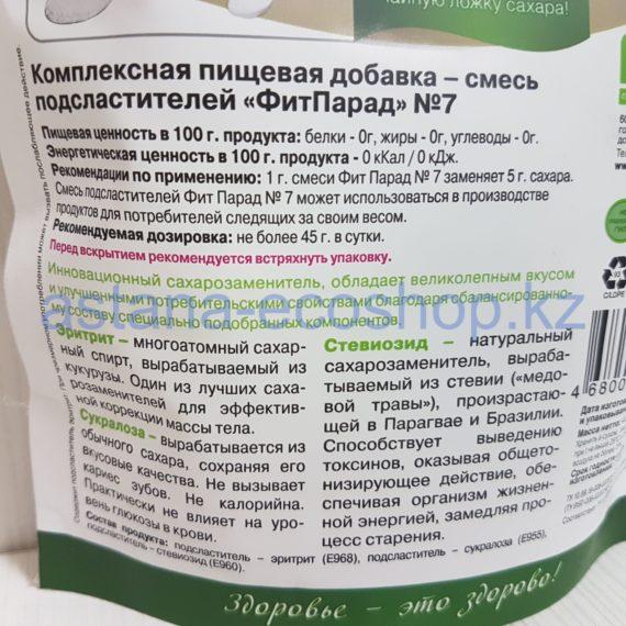 Заменитель сахара (природные компоненты), ФитПарад №7 — 400 г (~ 2 кг сахара)