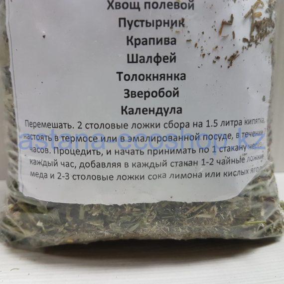 Сбор для очищения организма по методике М.В. Оганян (1 упак.)