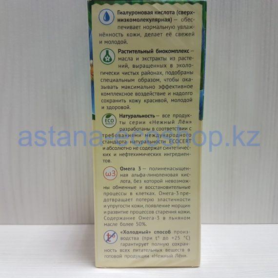 Сыворотка для кожи лица 'БиоЛифтинг' (55+), восстановление и питание (6 экстрактов, 8 масел) — 50 мл