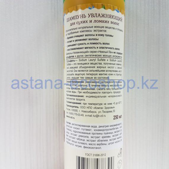 Шампунь увлажняющий, для сухих и ломких волос (протеины пшеницы, экстракт душицы) — 250 мл
