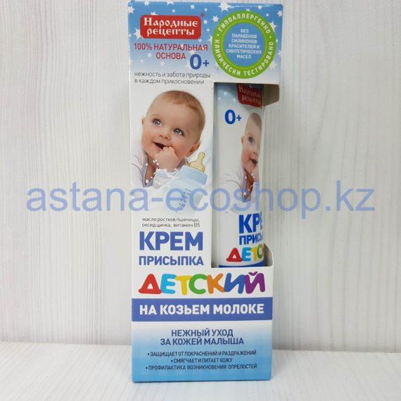 Крем-присыпка детский (0+) на козьем молоке (ростки пшеница, оксид цинка, витамин B5) — 45 мл