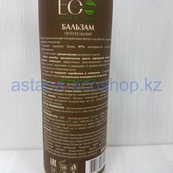 Бальзам для волос, питательный, для слабых и секущихся волос (иланг-иланг, авокадо, жожоба) — 200 мл