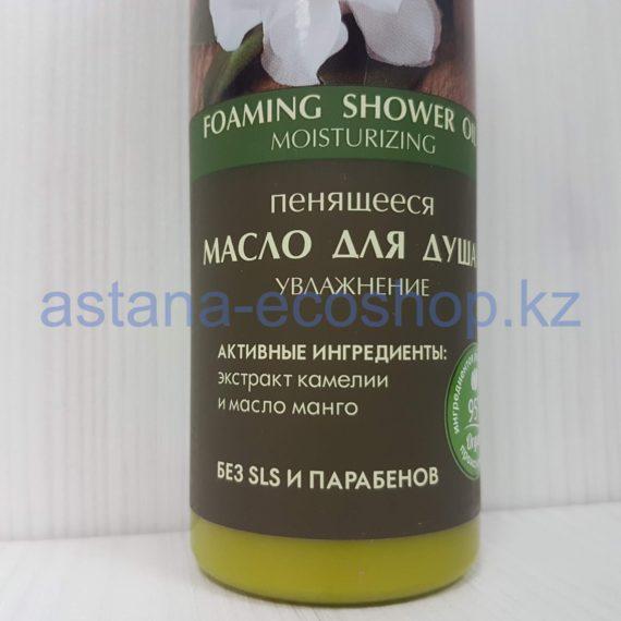 Масло для душа 'Увлажнение', пенящееся (камелия, манго) — 250 мл