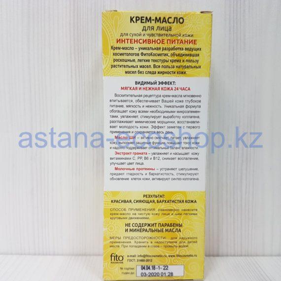 Крем-масло для лица 'Интенсивное питание' для сухой и чувствительной кожи (ши, гранат, молочные протеины) — 45 мл