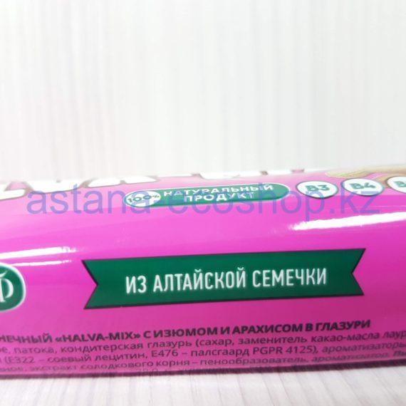 Халва микс из алтайской семечки (с изюмом, арахисом в глазури) — 60 г