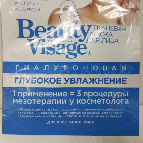 Тканевая маска для лица 'Гиалуроновая', глубокое увлажнение, для всех типов кожи (сыворотка, гиалуроновая кислота, керамиды) — 25 мл