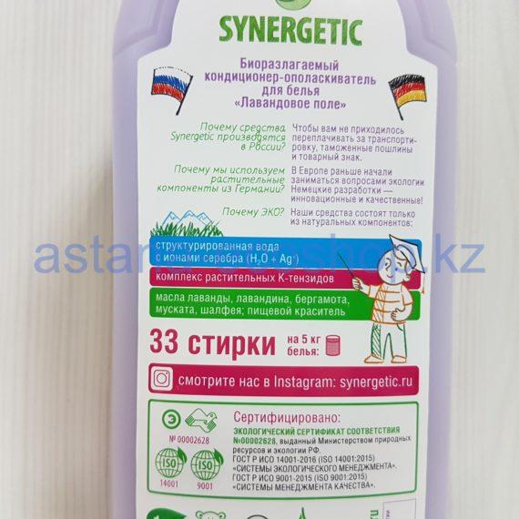 Кондиционер, 'Лавандовое поле', гипоаллергенный (33 стирки на 5 кг белья) — 1 л