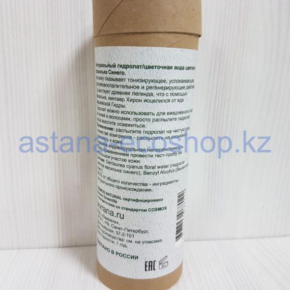 Натуральный гидролат василька — 100 мл
