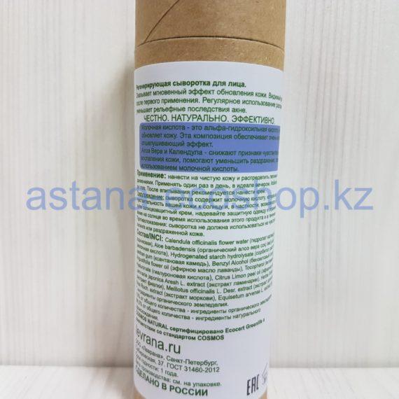 Регенирирующая сыворотка для лица — 30 мл
