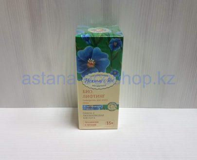 Сыворотка для кожи лица 'БиоЛифтинг' (35+), увлажнение и питание (6 экстрактов, 7 масел) — 50 мл