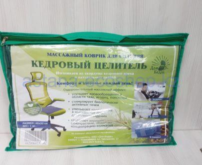 Массажный коврик для сидения 'Кедровый целитель' (скорлупа кедрового ореха), зеленый — 1 кг (40х32 см)