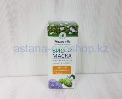 Био-маска для лица 'Морские водоросли', питание и увлажнение для сухой кожи (4 масла + 5 экстрактов) — 75 мл
