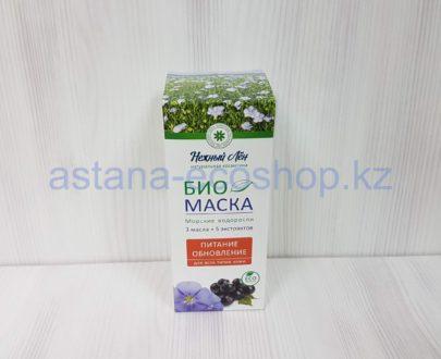 Био-маска для лица 'Морские водоросли', для всех типов кожи (3 масла + 5 экстрактов) — 75 мл