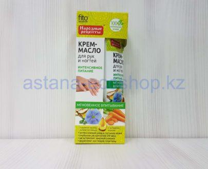 Крем-масло для рук и ногтей 'Интенсивное питание' (льняное масло, лимон морковь) — 45 мл