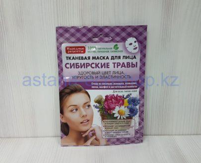 Тканевая маска для лица 'Сибирские травы', эластичность, для всех типов кожи (василек, ромашка, женьшень, пион, шалфей) — 25 мл
