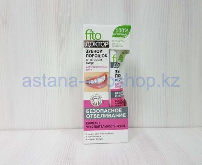 Зубной порошок в готовом виде 'Безопасное отбеливание' для чувствительных зубов (защита эмали) — 45 мл