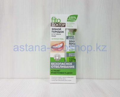 Зубной порошок в готовом виде 'Целебные травы' (устраняет кровоточивость десен) — 45 мл