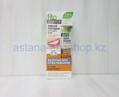 Зубной порошок в готовом виде 'Профессиональное отбеливание' (на 2 тона за 2 недели) — 45 мл