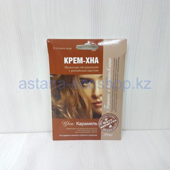 Крем-хна иранская с репейным маслом (цвет 'карамель') — 50 мл
