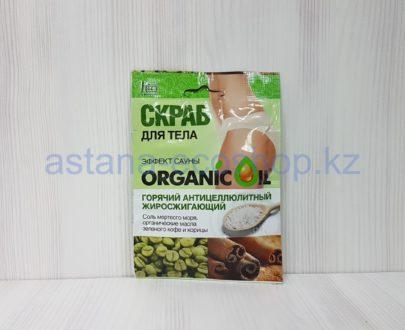 Скраб для тела 'Organic Oil', антицеллюлитный, жиросжигающий (соль мертвого моря, корица) — 100 г