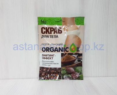 Скраб для тела 'Organic Oil' подтягивающий, лифтинг-эффект (кофе, какао, ши) — 100 г
