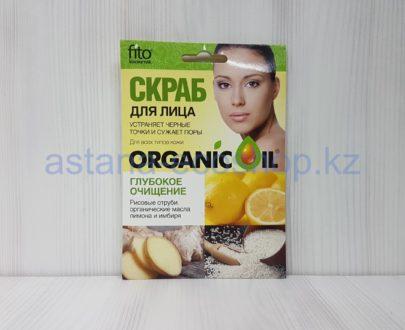 Скраб для лица 'Глубокое очищение', устраняет черные точки, для всех типов кожи (рисовые отруби, масла лимона и имбиря) — 15 мл