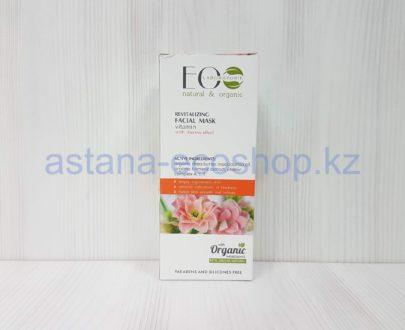 Ревитализирующая маска для лица с термо эффектом (карите, макадамия, куркума) — 75 мл