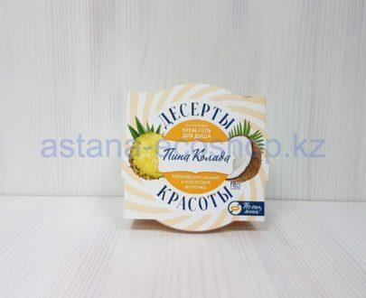 Гель для душа 'Пина Колада', питательный (ананас, кокосовое молочко) — 220 мл