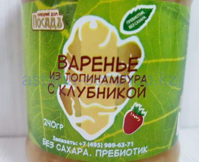 Варенье из топинамбура с клубникой (без сахара) — 240 г