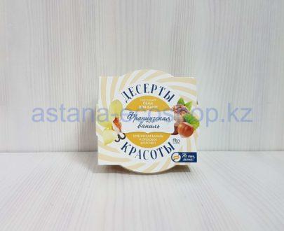 Пена для ванны 'Французская ваниль', смягчающая (бурбонская ваниль, ореховое молочко) — 220 мл