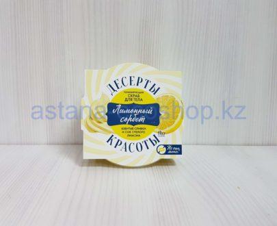 Cкраб для тела 'Лимонный сорбет', тонизирующий (взбитые сливки, спелый лимон) — 220 мл