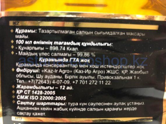 Сафлоровое масло (нерафинированное, холодный отжим) — 5 л