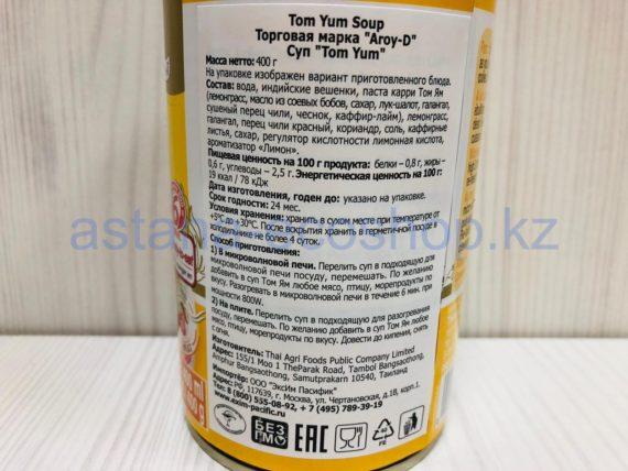 Суп 'Tom Yum' — 400 мл