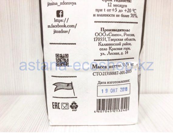 Мука ржаная 'Крестьянская', цельнозерновая — 0,9 кг