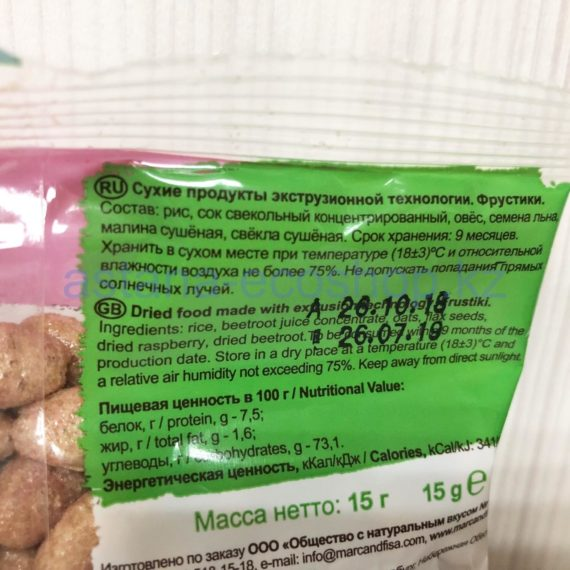 Фрустики, печенья-перекус 'Свекла и малина' , без сахара, без глютена — 15 г