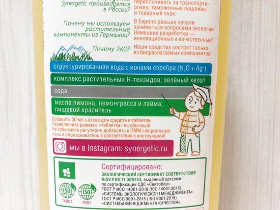 Гель для посуды, антибактериальный, алоэ-вера — 0,5 л