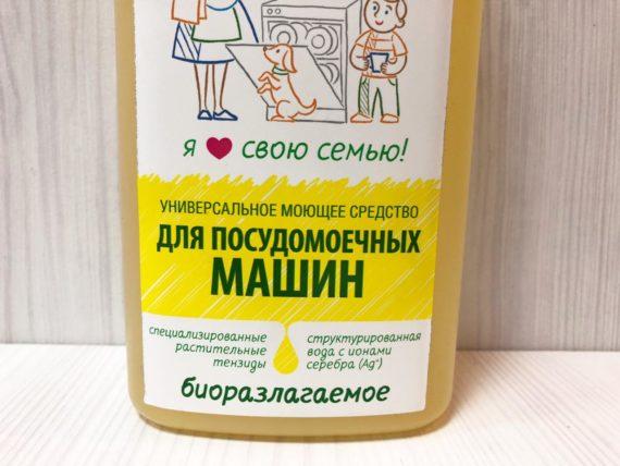 Моющее средство для посудомоечных машин — 1 л