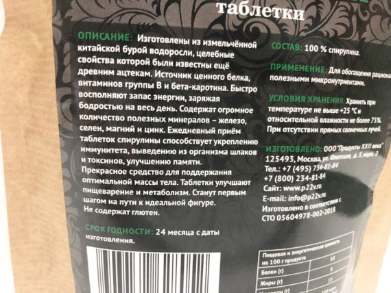 Спирулина (таблетки), морская водоросль — 200 г