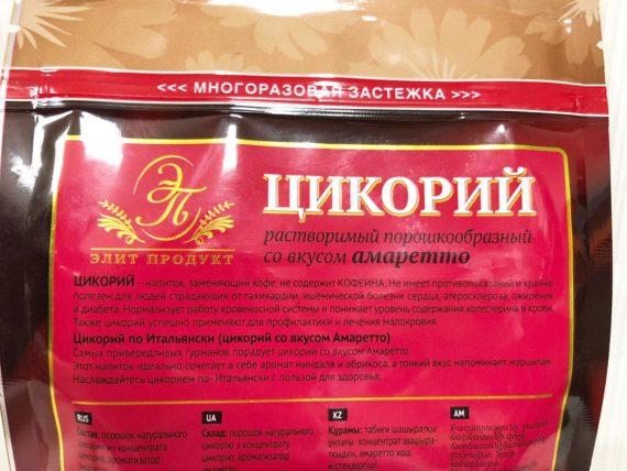 Цикорий 'Амаретто' (натур. заменитель кофе) — 100 г