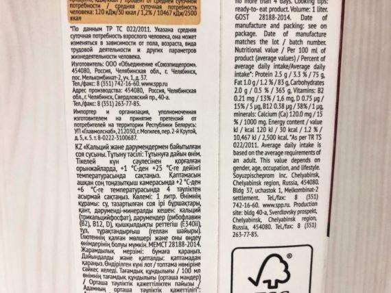 Растительный соевый напиток 'Professional' — 1 л