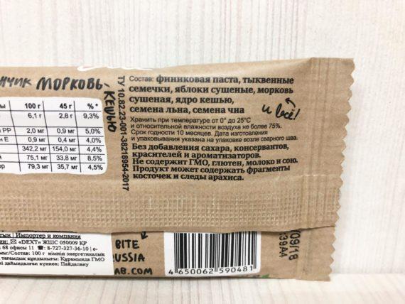 Орехово-фруктовый батончик Bite морковь-кешью, 'Контроль веса' (без сахара, без глютена) — 45 г