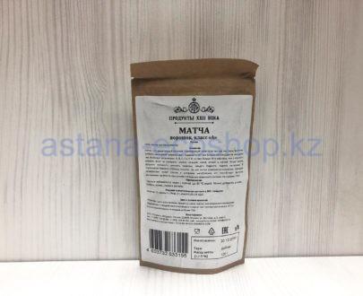 Листья чая Матча (порошок) — 100 г