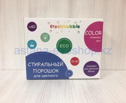 Стиральный порошок FreshBubble для цветного белья (подходят для детского) — 1 кг