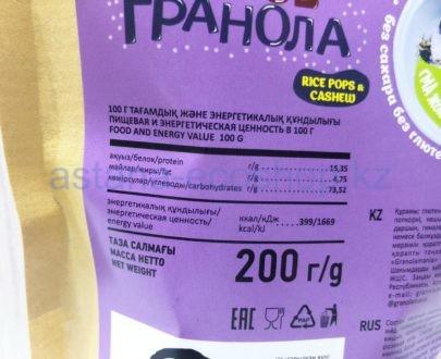 Гранола с кешью (без сахара, без глютена) — 200 г