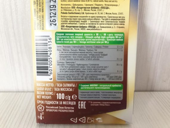 Шоколад (без сахара) 36 проц., молочный, стевия — 100 г