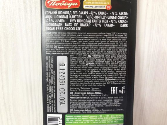 Шоколад (без сахара) 36 проц., горький, стевия — 100 г